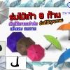 โรงงานผลิตร่ม ขายร่มส่งราคาถูก พามา รู้จักร่มไม้เท้าให้มากขึ้น สรุปว่าจะเป็นร่มหรือเป็นไม้เท้ากันแน่