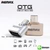 ตัวแปลง REMAX RA-OTG Converter