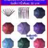ร่ม ขายร่ม โรงงานผลิตร่ม โปรโมชั่นประจำเดือน สิงหาคม 2560 ร่มเด็กคันละ 35 บาท