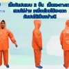 เสื้อกันฝน แบบชุด 2 ชิ้น รหัส 30 RG 030