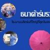 ขายร่ม ขายส่งร่มยี่ห้อธนาค้าร่มรวย ราคาโรงงานร่มถูกผลิตร่มโดยตรง คุณภาพร่มดี