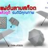 ธนาค้าร่มรวย ขายร่ม เราเป็นโรงงานผลิตร่ม ขายร่มส่งราคาถูก แบรนด์ธนาค้าร่มรวย เป็นร่มที่มีคุณภาพที่ดีที่สุดในประเทศไทย