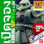 ★ PREORDER ★ HG MS-06 ZAKU II TYPE C / TYPE C-5