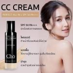 CC Cream Perfect All In 1 spf50 Pa++