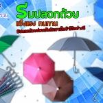 ร่ม ขายร่ม โรงงานผลิตร่ม ขายส่งร่มแฟชั่น แบรนด์ธนาค้าร่มรวย ปี 2018 ขายร่มส่งราคาถูก
