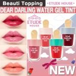 Etude House Dear Darling Water Gel Tint (Ice Cream) ปริมาณ 4.5g.