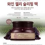 พร้อมส่ง Innisfree Wine Jelly Sleeping Pack 80ml. มาส์กไวน์แดงสุดฮิต!!จากเกาหลี มาส์กข้ามคืนเนื้อเจลลี่ ทาแล้วนอนไม่ต้องล้างออก คืนความยืดหยุ่น ช่วยฟื้นฟูเซลล์ผิว ให้เนียนนุ่ม ชุ่มชื่น กระจ่างใส