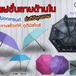 ขายร่ม ขายส่งราคาถูกจากโรงงานผลิตร่ม ร่มดีมีคุณภาพ