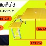 โต๊ะปิกนิกพับได้ KOMMET รุ่น PX-022-Y (สีเหลือง)