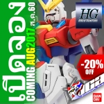 ★ PREORDER ★ HG STAR BURNING GUNDAM