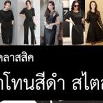 แฟชั่นสุดคลาสสิคที่สาวๆควรมีไว้ติดตู้ กับ เสื้อผ้าโทนสีดำ สวย เรียบ ดูดี