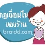 Terms-bra-dd.com