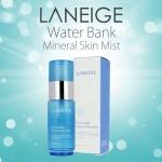 พร้อมส่ง Laneige Water Bank Mineral Skin Mist 30ml. สเปรย์น้ำแร่ชั้นเลิศจากธรรมชาติ ช่วยฟื้นฟูผิวปลอบประโลมผิวที่แห้งกร้านอ่อนล้าให้สดชื่นสดใส ช่วยคืนความชุ่มชื่นแก่ผิวและเก็บกักน้ำในผิวได้อย่างเต็มที่ยาวนาน
