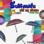 ธนาค้าร่มรวย ขายร่ม เปิดร้านขายส่งร่มที่มีคุณภาพทุกวัน เป็นโรงงานผลิตร่มที่มีคุณภาพและมีสินค้าพร้อมส่งให้คุณลูกค้าทันที