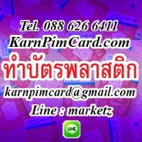 ร้านบัตรพลาสติกไทย เริ่ม 90 ใบ ทำบัตรพวงกุญแจ บัตรแถบแม่เหล็ก บัตรพลาสติกใส ทำบัตรเมทัลลิค ทำบัตรคลับการ์ด ทำบัตรสมาชิก บัตรรันเลข บัตรรันบาร์โค๊ด