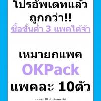 ยกแพคราคาถูก OkPack 10ตัว ขั้นต่ำ3แพค