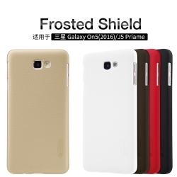 เคส NILLKIN Super Frosted Shield Galaxy J5 Prime แถมฟิล์มติดหน้าจอ