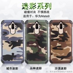 เคสลายพราง / ลายทหาร NX CASE Camo Series Huawei Mate 9