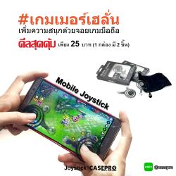 จอยเกมมือถือและแท็บเล็ต Mobile Game Joystick