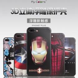 เคส MY COLORS 3D Series iPhone 7 Plus