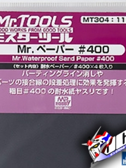 MR HOBBY WATERPROOF SANDPAPER #400
