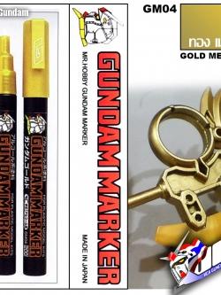 GM04 Gundam Marker (Gold Metallic) ทอง เมทาลิก