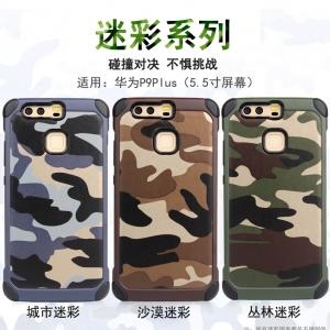 เคสลายพราง / ลายทหาร NX CASE Huawei P9 Plus