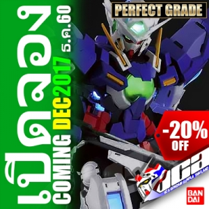 ◖PREORDER◗ PG GUNDAM EXIA (LIGHTING MODEL)