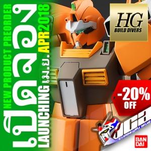 ◖PREORDER◗ HG GM III BEAM MASTER