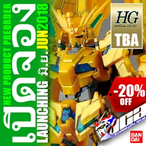 ◖PREORDER◗ HG UNICORN GUNDAM 03 PHENEX (NARRATIVE VER)