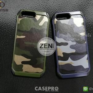 เคสลายพราง / ลายทหาร NX CASE Camo Series OnePlus 5