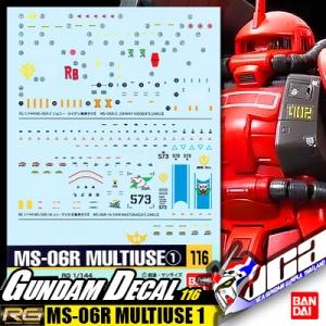 GD116 | RG MS-06R MULTIUSE 1