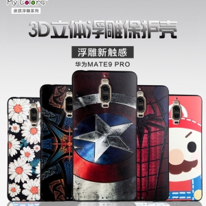 เคส MY COLORS 3D Series Huawei Mate 9 PRO