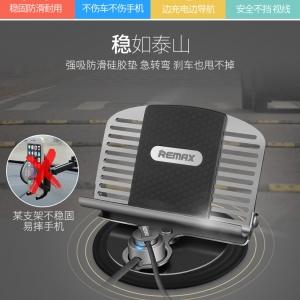 ที่ชาร์จในรถ REMAX LETTO RC-FC2 Car Holder