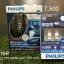 Philips LED 6200K H4 thumbnail 1