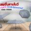 ร่มพับแฟชั่นลายโบว์ FB 002 เลือกสีได้ thumbnail 2