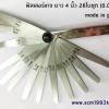 ฟิลเลอร์เกจ เยอรมัน ยาว 4 นิ้ว (0.03 – 1.00) 26 ใบ/ชุด Feeler Gauge