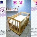 เตียงไม้สำหรับเด็กมือสอง KATOJI สีเนื้อไม้-ลายหมีพูห์