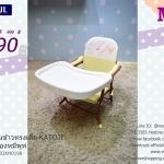 เก้าอี้มือสอง นั้งกินข้าวทรงเตี้ย KATOJI สีขาว-เหลืองหมีพูห์