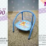 เก้าอี้นั้งสำหรับเด็กมือสอง DONALD DUCK สีฟ้า