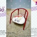 เก้าอี้นั้งสำหรับเด็กมือสอง Mini House Bell Bell สีแดง-ครีม
