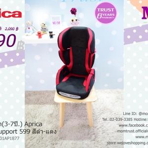 บูธเตอร์ซีท(3-7ปี.)มือสอง Aprica Moving Support 599 สีดำ-แดง