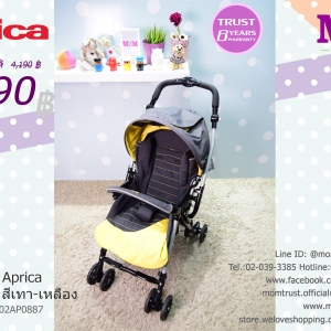 รถเข็นเด็กมือสอง Aprica Very Mini สีเทา-เหลือง
