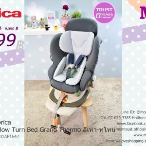 คาร์ซีทมือสอง Aprica Marshmallow Turn Bed Grand Thermo สีเทา-ทูโทน