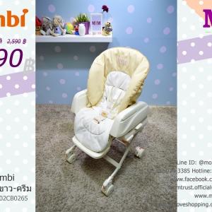 เปลเด็ก (ไฮแชร์)มือสอง Combi Anrebu สีขาว-ครีม (ไม่มีถาด) No.0302CB0265