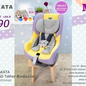 คาร์ซีทมือสอง TAKATA G-Child ISD Tether สีเหลือง-เทา
