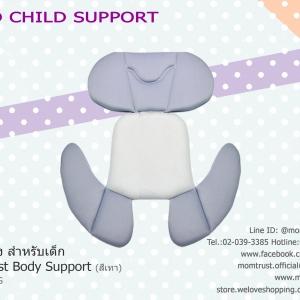 เบาะรองนั่ง สำหรับเด็ก MOM-Trust Hybrid Child Support (สีเทา)