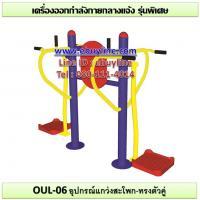 06-รหัส OUL ผลงานติดตั้ง (บางศรีเมือง จ.นนทบุรี) เครื่องออกกำลังกายกลางแจ้ง