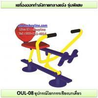 08-รหัส OUL ผลงานติดตั้ง (ปทุมธานี) เครื่องออกกำลังกายกลางแจ้ง