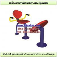 14-รหัส OUL ผลงานติดตั้ง (สวนสาธารณะเทศบาลเมืองปทุมธานี) เครื่องออกกำลังกายกลางแจ้ง